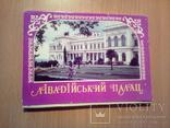 Ливадийский дворец, набор 18 откр., изд. РУ 1990г, фото №2