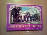 Ливадийский дворец, набор 18 откр., изд. РУ 1990г, фото №4