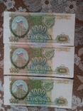 1000 рублей 1993 года номера подряд, фото №2