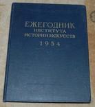 Ежегодник института истории искусств 1954 год, фото №2