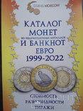 Каталог монет і банкнот євро
