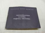 Билет в Республиканскую Научную Медицинскую библиотеку, фото №2
