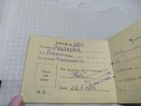 Билет в Республиканскую Научную Медицинскую библиотеку, фото №3