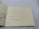 Билет в Республиканскую Научную Медицинскую библиотеку, фото №4