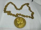 Медаль на юбилей 50 лет. Цепочка сделана из монет 1 коп СССР, фото №2