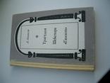 """Книга для учителей и учащимся для рефератов -разбор""""Гамлета"""", фото №2"""