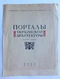1954 Порталы украинской архитектуры. Яблонский Д.Н. Проспект альбома, фото №2