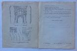 1954 Порталы украинской архитектуры. Яблонский Д.Н. Проспект альбома, фото №4