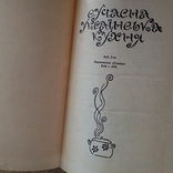 Сучасна Українська кухня 1979р., фото №4
