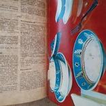 Сучасна Українська кухня 1979р., фото №10