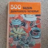 500 видов домашнего печенья 1987р., фото №2