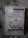 1924, Веркин И. Юный переплетчик. Как самому переплести книгу, фото №2