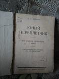 1924, Веркин И. Юный переплетчик. Как самому переплести книгу, фото №3