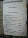 1924, Веркин И. Юный переплетчик. Как самому переплести книгу, фото №6