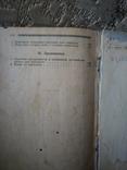 1924, Веркин И. Юный переплетчик. Как самому переплести книгу, фото №7