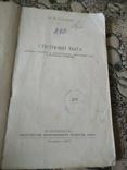 1960, Спутники быта. (Машины, приборы и приспособления домашнего хозяйства), фото №3