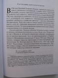"""""""Мифы империи. Литература и власть в эпоху Екатерины II"""" В.Проскурина, фото №5"""