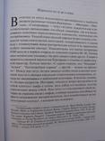"""""""Мифы империи. Литература и власть в эпоху Екатерины II"""" В.Проскурина, фото №7"""
