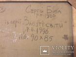 """Сергій Біба із серії """"Забуті світи"""", 90 х 85 см., фото №9"""