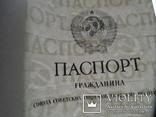 Чистый новый бланк паспорта СССР 1975 г. (Укр), фото №8