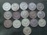 15 копеек 1961-1991 Л, года. 16 монет без повтора, фото №3