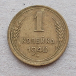 1 копейка 1940 г., фото №2