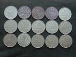 20 копеек 1961-1991М, года. 15 монет без повтора, фото №2
