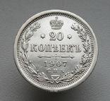 20 копеек 1907 г., фото №7