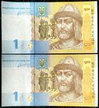 Україна Ukraine Украина - 1 гривня hryvnia гривна - 2011 - Арбузов - Дві послідовні, фото №2