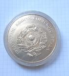 Настольная медаль. Войсковая часть 52255. Предприятие коммунистического труда., фото №3