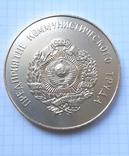 Настольная медаль. Войсковая часть 52255. Предприятие коммунистического труда., фото №5