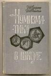 """"""" Нумизматика в школе"""" 1968 г. изд., фото №2"""