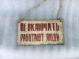 Табличка, фото №3