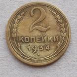 2 копейка 1934 г. - 1, фото №2