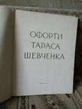 Офорти Тараса Шевченка, 345х270, 1964, фото №3