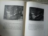 Офорти Тараса Шевченка, 345х270, 1964, фото №4
