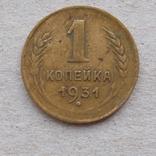 1 копейка 1931 г., фото №2