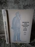 Библиотека Льва Толстого в Ясной Поляне. Библиография, фото №2