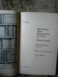 Библиотека Льва Толстого в Ясной Поляне. Библиография, фото №3