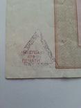 Внешпосылторг 250 рублей 1976 года, фото №4