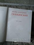 1951 Феликс Эдмундович Дзержинский. Биографический альбом, фото №5