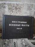 1947, Иностранные военные флоты 1946-47. Справочник, фото №2