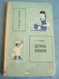 """""""Дієтична кулінарія"""" Г. С. Бродило, 1972 рік., фото №2"""