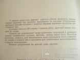 """""""Дієтична кулінарія"""" Г. С. Бродило, 1972 рік., фото №3"""
