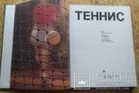 """С.П. Белиц-Гейман """"Теннис"""" 1981 год., фото №5"""