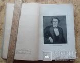 Н.Б. Чернышевский. Книга 1. Годы исканий 1944 год., фото №5