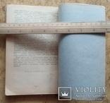 Н.Б. Чернышевский. Книга 1. Годы исканий 1944 год., фото №8