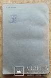 Н.Б. Чернышевский. Книга 1. Годы исканий 1944 год., фото №9