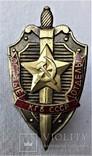 Особые Отделы КГБ СССР, Прибалтика, 1990гг, копия (2), фото №8