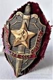 Особые Отделы КГБ СССР, Прибалтика, 1990гг, копия (3), фото №3